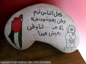A Palestinian Stone Speaks out