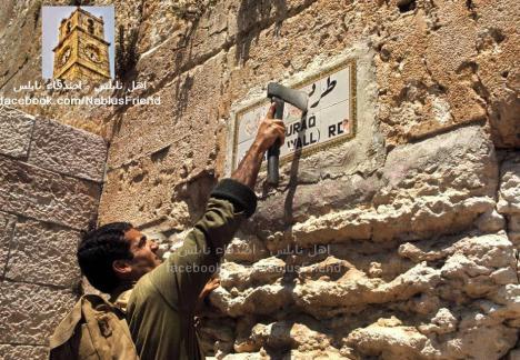 Erasing Jerusalem's Arab Muslim heritage